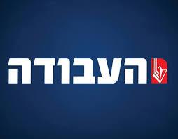 Israeli Labor Party