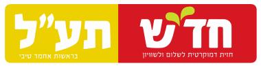Hadash- Ta'al